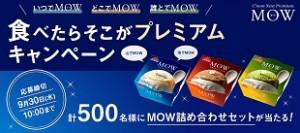 mowtabepure1