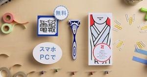 shaving-denpo2
