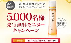 fancls50002