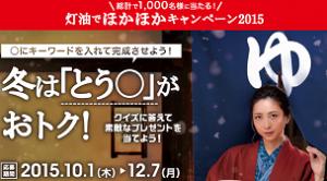 touyuhoka20152