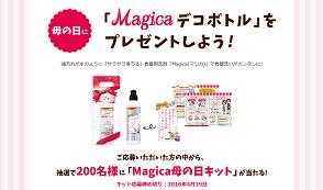 magicahaha2