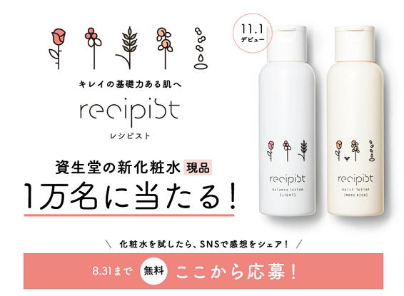 資生堂 レシピストぴったりキャンペーン新化粧水1万名現品プレゼント!