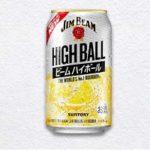 ジムビーム ハイボール缶LINE限定10万名コンビニ無料引換クーポンプレゼントキャンペーン