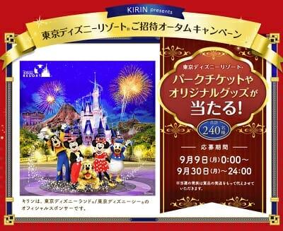 キリン 東京ディズニーリゾートご招待オータムキャンペーン240名パークチケットやオリジナルグッズをプレゼント