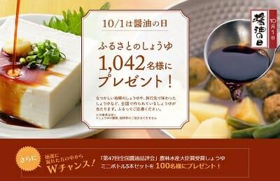 日本醤油協会キャンペーン ふるさとのしょうゆ1042名プレゼント