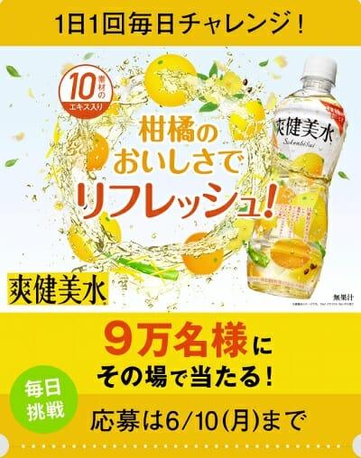 爽健美水 柑橘のおいしさでリフレッシュ!LINE応募で9万名プレゼントキャンペーン