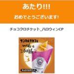 【当選】サンマルクカフェ ハロウィンチョコクロ927名eGiftプレゼントキャンペーン