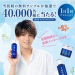 KOSE 雪肌精サンプルセットLINE限定4万名プレゼントキャンペーン