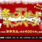フジテレビ 冬のプレゼント2018ずわいがに等合計400名dボタンスクラッチプレゼントキャンペーン