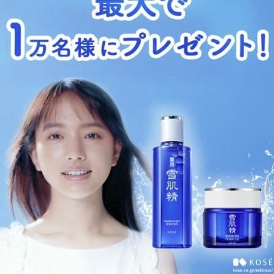 【LINE応募】雪肌精マスク&ハーバルジェル無料サンプルセット1万名プレゼントキャンペーン
