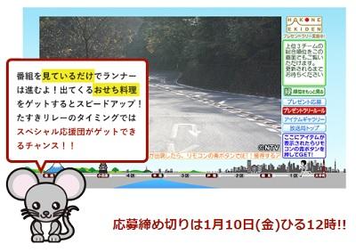 箱根 駅伝 2020 日テレ