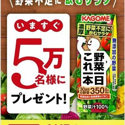 KAGOME 野菜一日これ一本LINE応募でその場で5万名にコンビニ無料クーポンプレゼントキャンペーン
