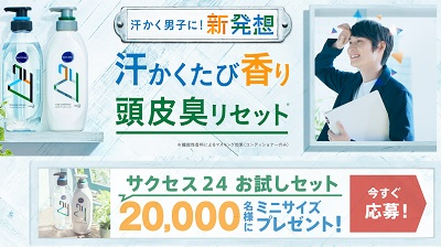花王 サクセス24シャンプー&スカルプコンディショナー2万名無料サンプルプレゼントキャンペーン
