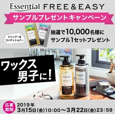 エッセンシャル ワックス男子向け!1万名FREE&EASYシャンプー&コンディショナーサンプルプレゼントキャンペーン