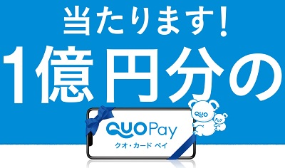 QUOカードPay 1億円分1名プレゼントキャンペーン