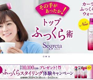 セグレタ ふっくらスタイリング体験キャンペーン10100名無料サンプル&現品プレゼント