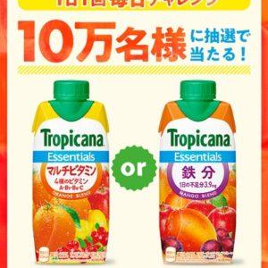 トロピカーナ エッセンシャルズ10万名LINE応募限定コンビニ無料引換クーポンプレゼントキャンペーン