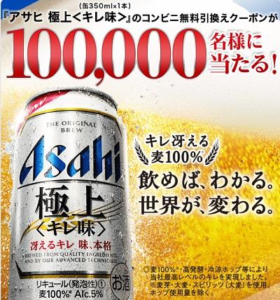アサヒ 極上〈キレ味〉LINE応募で10万名クーポンプレゼントキャンペーン