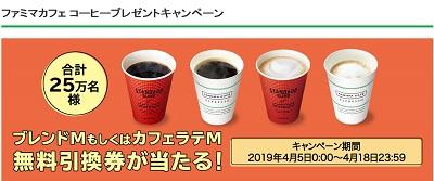 【当選】ファミマカフェ コーヒー25万名ブレンドまたはカフェラテ無料引換クーポンプレゼントキャンペーン