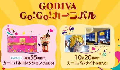 ゴディバ GO!GO!CARNIVAL「カーニバル サブレショコラ」など合計1650名プレゼントキャンペーン