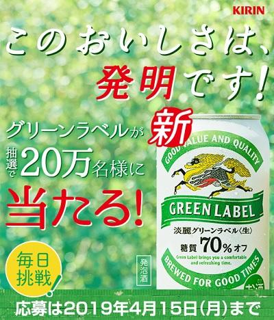 【当選】キリン 淡麗グリーンラベル20万名コンビニ無料引換クーポンLINE限定プレゼントキャンペーン
