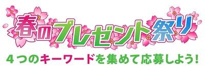 テレビ朝日 春のプレゼント祭り 仮面ライダージオウトリニティなど50名プレゼントキャンペーン
