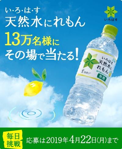 LINE応募で『い・ろ・は・す 天然水にれもん』13万名コンビニクーポンプレゼントキャンペーン