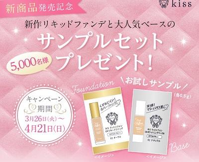 KISSME 新作リキッドファンデ&ベース無料サンプル5000名プレゼントキャンペーン