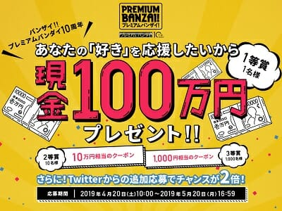 バンダイ 10周年記念プレミアムバンザイ現金100万円プレゼントキャンペーン