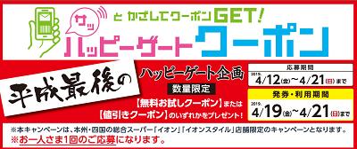 プレモノ 平成最後のハッピーゲート合計104万名クーポンプレゼントキャンペーン