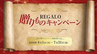 日本製粉 REGALO 100組200名厳選ペア宿泊券贈りものプレゼントキャンペーン