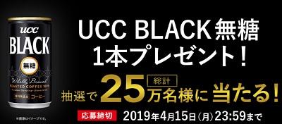 【当選】UCC BLACK無糖SNS応募限定25万名コンビニ無料引換クーポンプレゼントキャンペーン