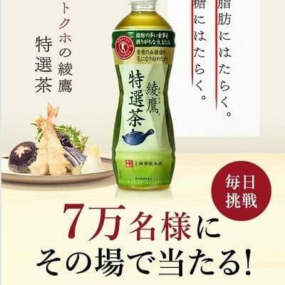 綾鷹 特選茶7万名LINE応募限定ファミマ無料クーポンプレゼントキャンペーン