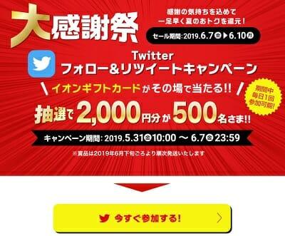 イオン 大感謝祭Twitterキャンペーンでギフトカード2000円分500名プレゼント