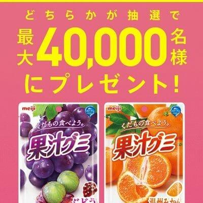 明治 果汁グミ4万名LINE限定セブン無料クーポンプレゼントキャンペーン