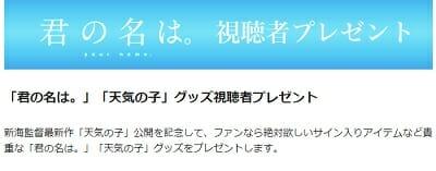 テレビ朝日 君の名は。視聴者14名プレゼントキャンペーン