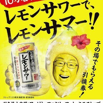 サントリー こだわり酒場レモンサワー10万名LINE限定コンビニ無料クーポンプレゼントキャンペーン