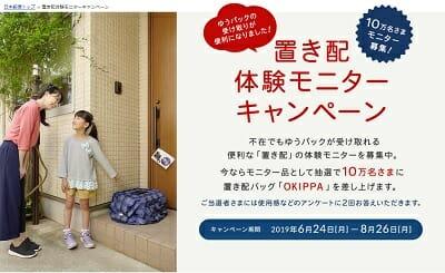 日本郵政 郵便局の置き配体験モニター「OKIPPA」バッグ10万名プレゼントキャンペーン