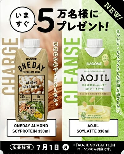 カゴメ 「ONEDAY」&「AOJIL」5万名LINE限定コンビニ無料クーポンプレゼントキャンペーン