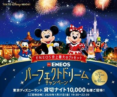 エネオス 貸切ナイトで1万名に東京ディズニーランドご招待♪【クローズド懸賞】