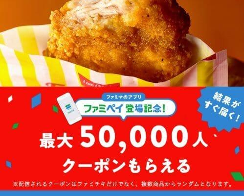 ファミペイすげー得チャレンジ Twitterフォロー&RTで5万名無料クーポンプレゼントキャンペーン【第二弾】
