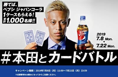 ペプシ #本田とカードバトルTwitterのフォロー&ツイートで1000名1ケースプレゼントキャンペーン