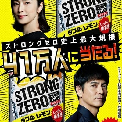【LINE応募】ストロングゼロ〈ダブルレモン〉41万名コンビニ無料クーポンプレゼントキャンペーン