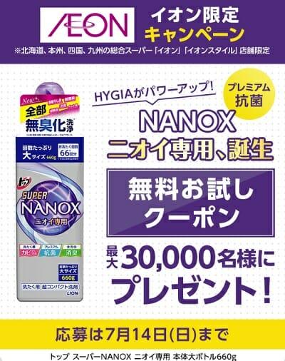 スーパーNANOXニオイ専用本体大ボトル3万名LINE応募限定イオン無料引換クーポンプレゼントキャンペーン