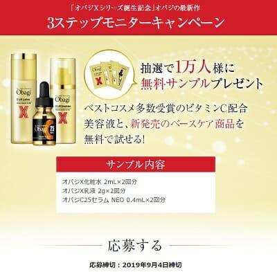 オバジX 3ステップモニター1万人サンプリングプレゼントキャンペーン