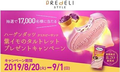 プレデリスタイル LINEでハーゲンダッツ紫イモ1万7000名ファミマ無料クーポンプレゼントキャンペーン