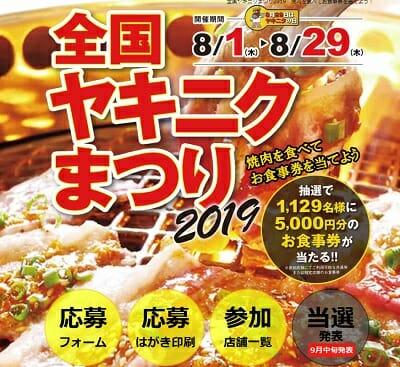 ヤキニキまつり.jp お食事券5000円分1129名プレゼントキャンペーン