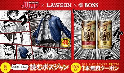 【大当たり】ボス×ヤングジャンプ×ローソン 読むボスジャンなど10万5名に当たるキャンペーン