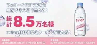 エビアン フォロー&RTすると無料クーポン8.5万名プレゼントキャンペーン