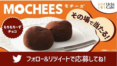 ローソン モチーズ もちもち~ずチョコの応募方法は? フォロー&RTで毎日1万名プレゼントキャンペーン